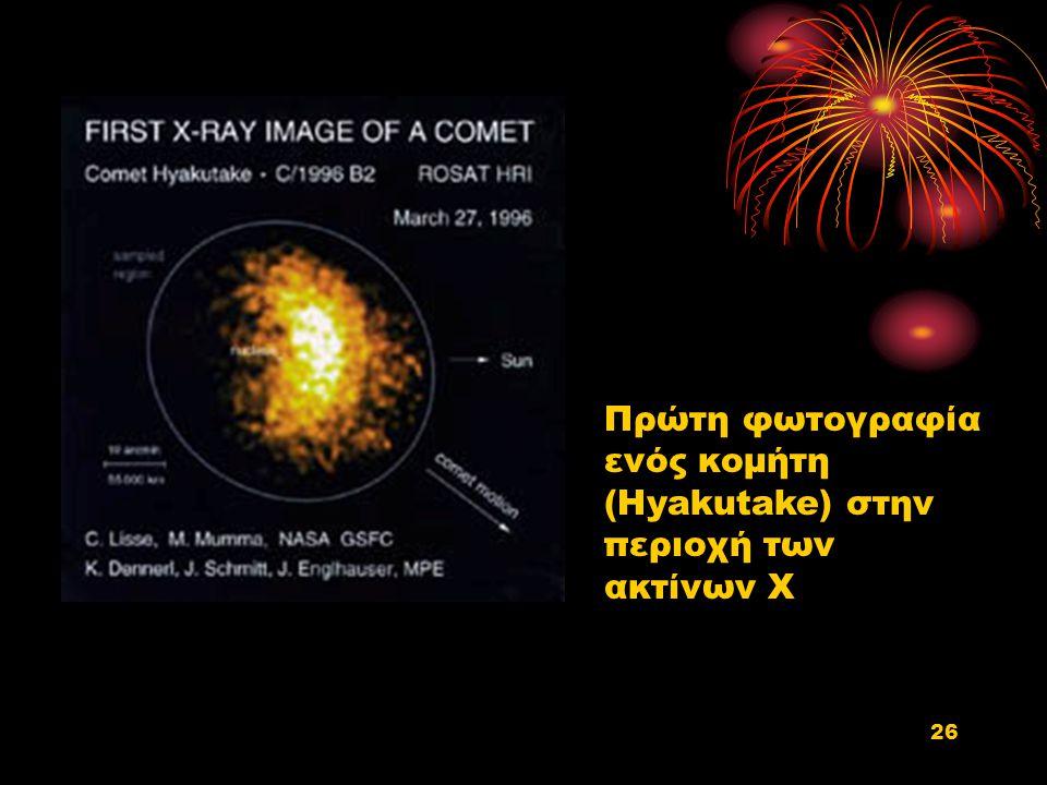 Πρώτη φωτογραφία ενός κομήτη (Hyakutake) στην περιοχή των ακτίνων Χ