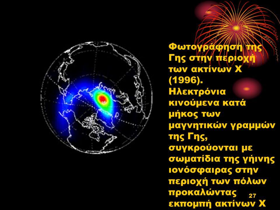 Φωτογράφηση της Γης στην περιοχή των ακτίνων Χ (1996).
