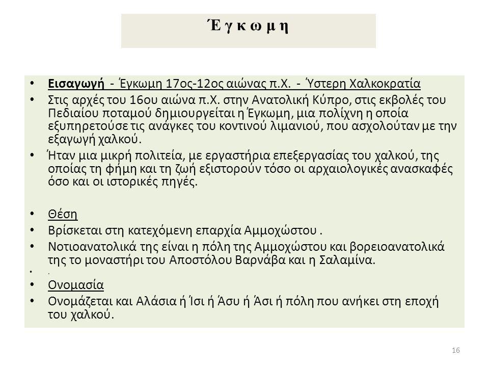 Έ γ κ ω μ η Εισαγωγή - Έγκωμη 17ος-12ος αιώνας π.X. - Ύστερη Xαλκοκρατία.