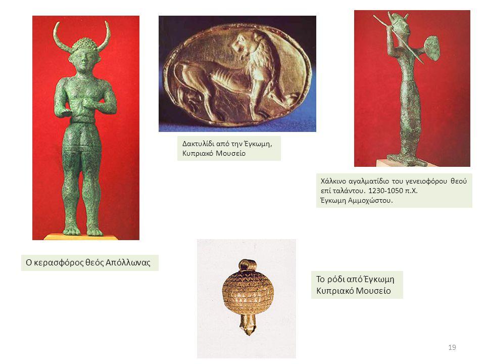 Ο κερασφόρος θεός Απόλλωνας
