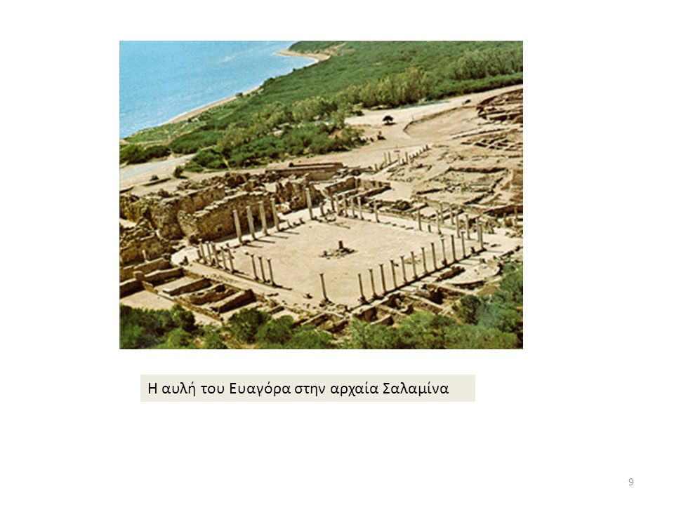 Η αυλή του Ευαγόρα στην αρχαία Σαλαμίνα