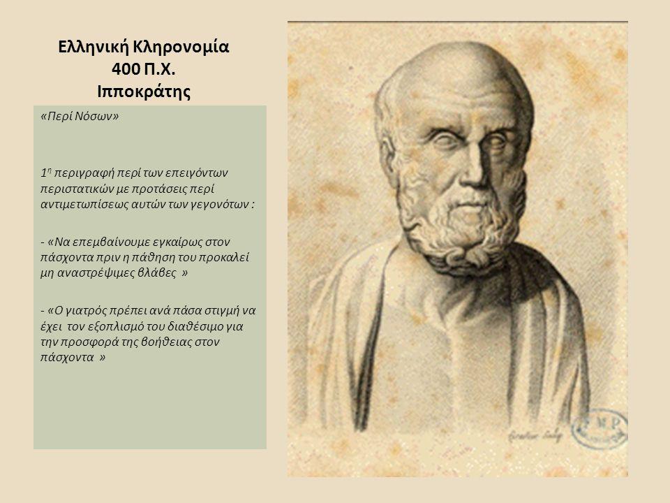 Ελληνική Κληρονομία 400 Π.Χ. Ιπποκράτης