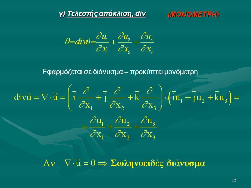γ) Τελεστής απόκλιση, div
