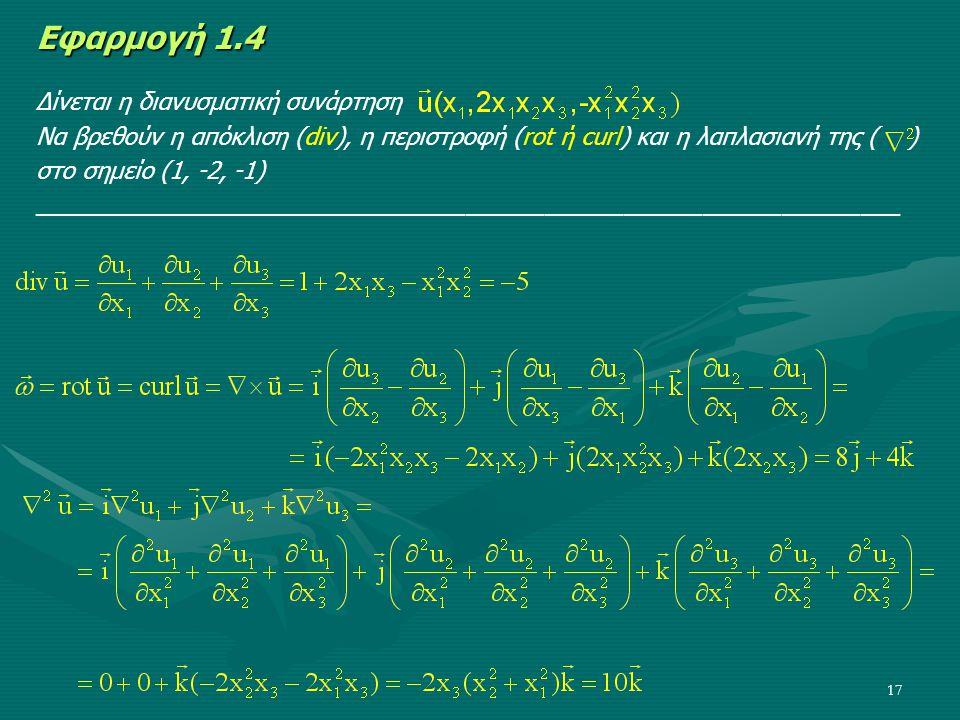Εφαρμογή 1.4 Δίνεται η διανυσματική συνάρτηση
