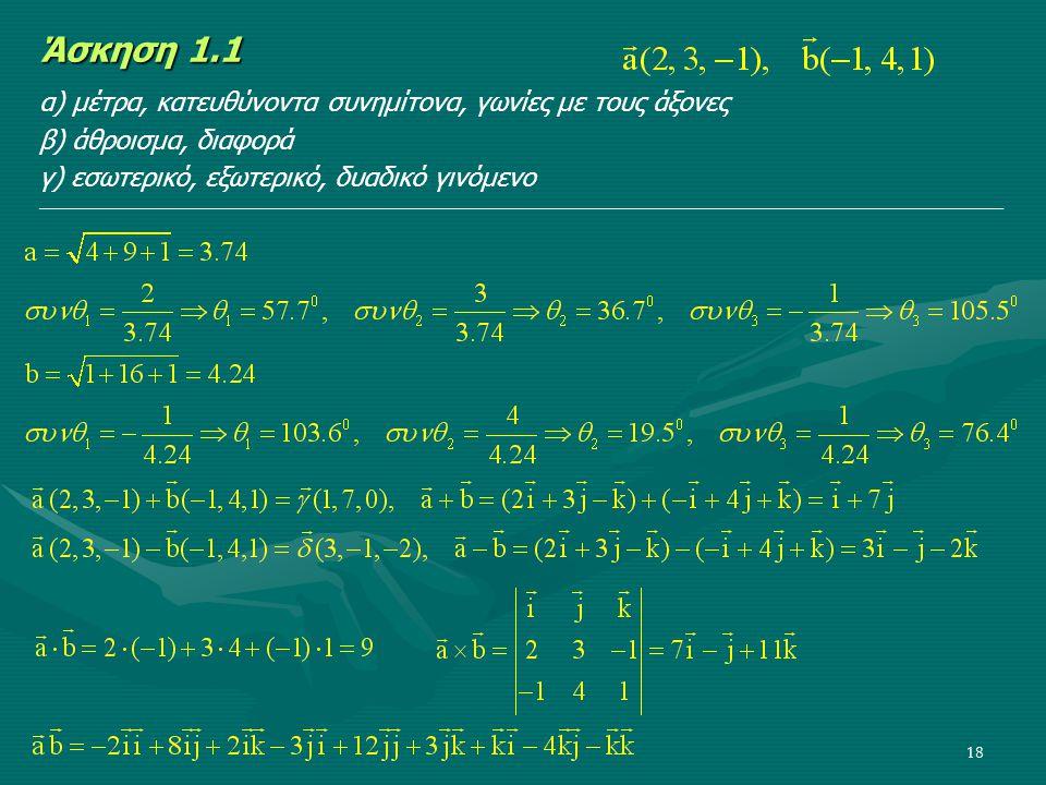 Άσκηση 1.1 α) μέτρα, κατευθύνοντα συνημίτονα, γωνίες με τους άξονες