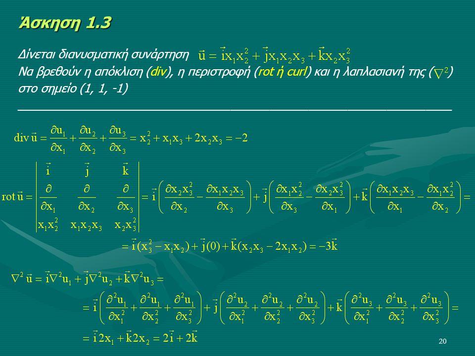 Άσκηση 1.3 Δίνεται διανυσματική συνάρτηση