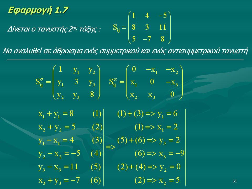 Εφαρμογή 1.7 Δίνεται ο τανυστής 2ης τάξης :