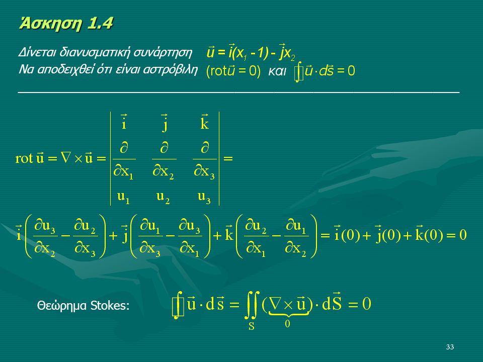 Άσκηση 1.4 Δίνεται διανυσματική συνάρτηση