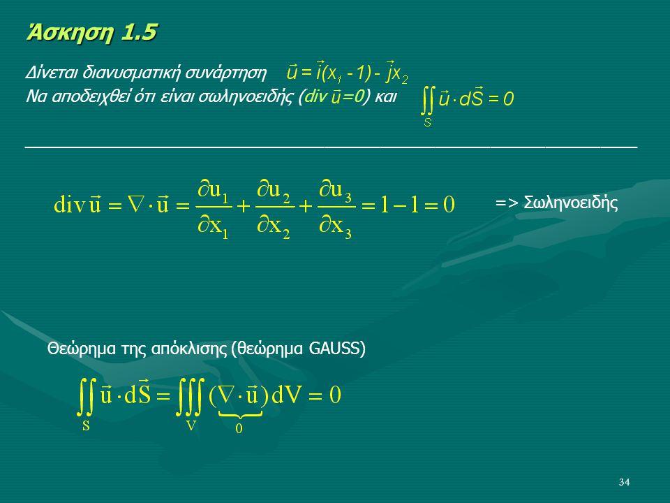Άσκηση 1.5 Δίνεται διανυσματική συνάρτηση