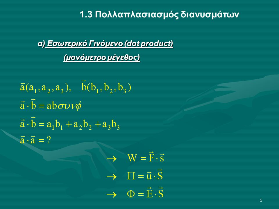 1.3 Πολλαπλασιασμός διανυσμάτων