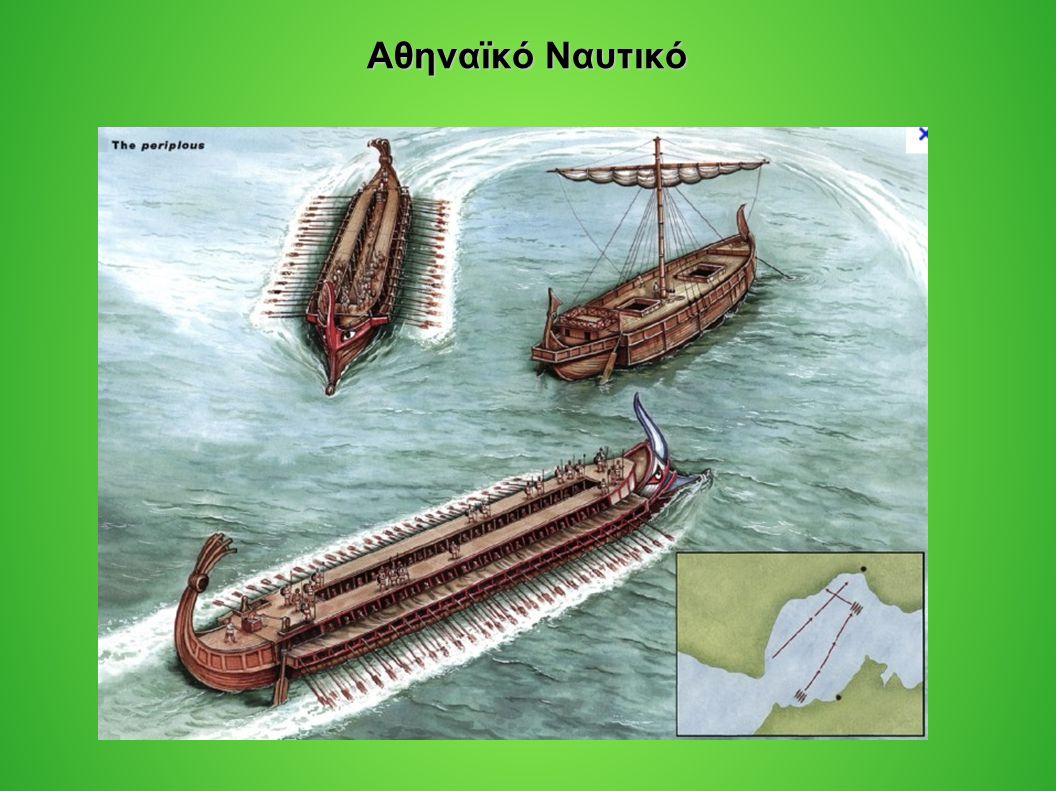 Αθηναϊκό Ναυτικό