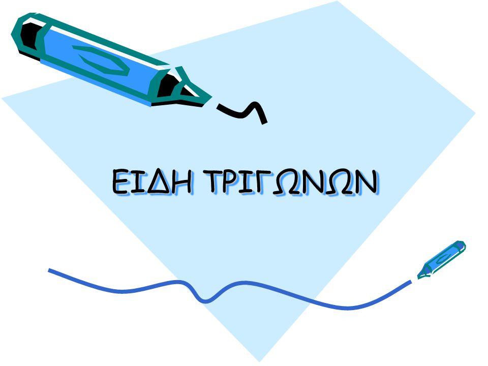 ΕΙΔΗ ΤΡΙΓΩΝΩΝ