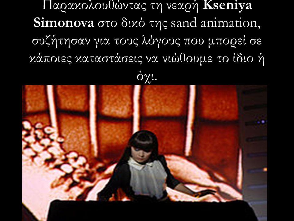 Παρακολουθώντας τη νεαρή Kseniya Simonova στο δικό της sand animation, συζήτησαν για τους λόγους που μπορεί σε κάποιες καταστάσεις να νιώθουμε το ίδιο ή όχι.