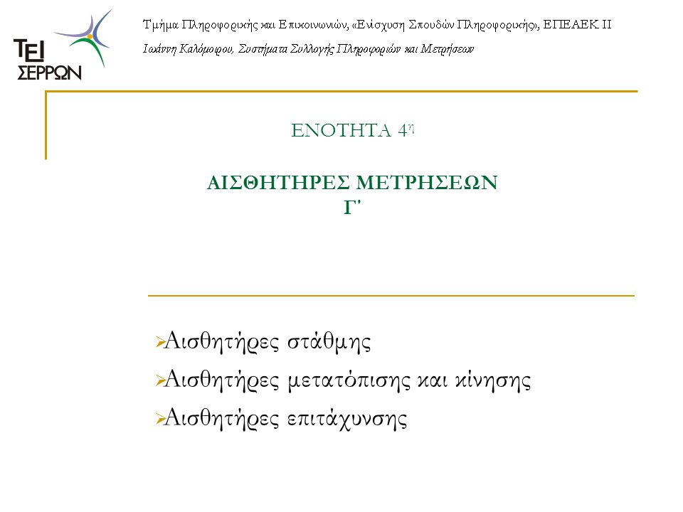 ΕΝΟΤΗΤΑ 4η ΑΙΣΘΗΤΗΡΕΣ ΜΕΤΡΗΣΕΩΝ Γ΄