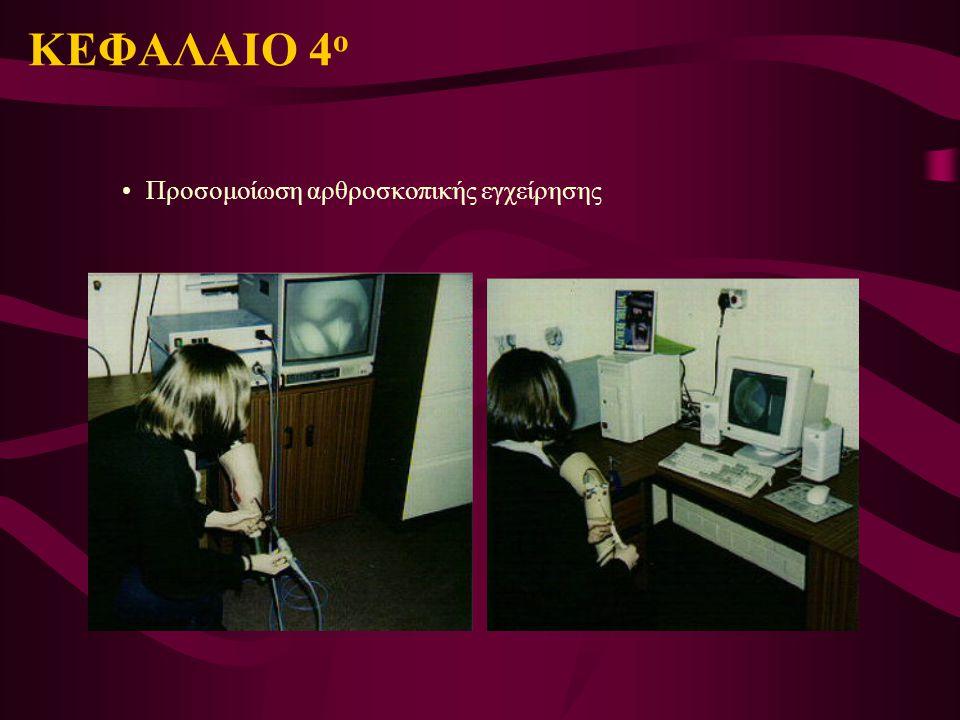 ΚΕΦΑΛΑΙΟ 4ο Προσομοίωση αρθροσκοπικής εγχείρησης