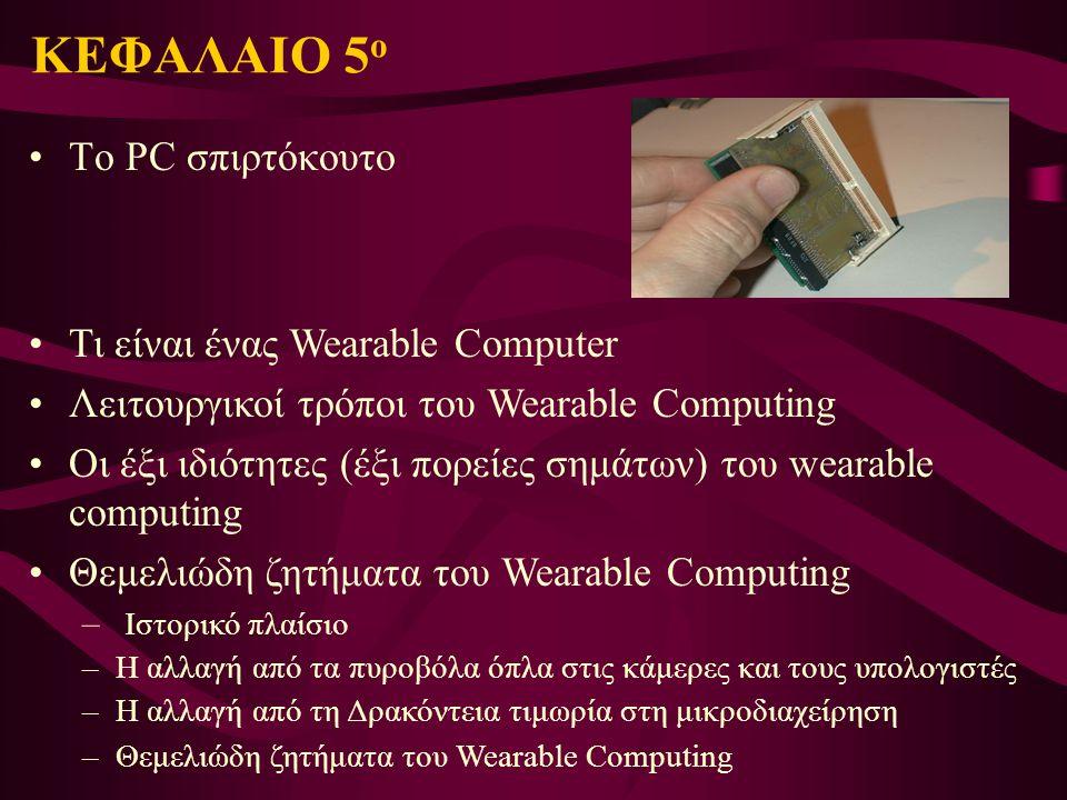 ΚΕΦΑΛΑΙΟ 5ο Το PC σπιρτόκουτο Τι είναι ένας Wearable Computer