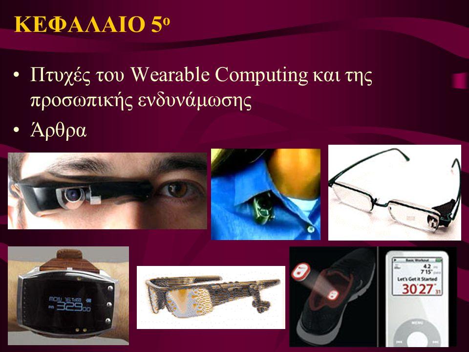 ΚΕΦΑΛΑΙΟ 5ο Πτυχές του Wearable Computing και της προσωπικής ενδυνάμωσης Άρθρα