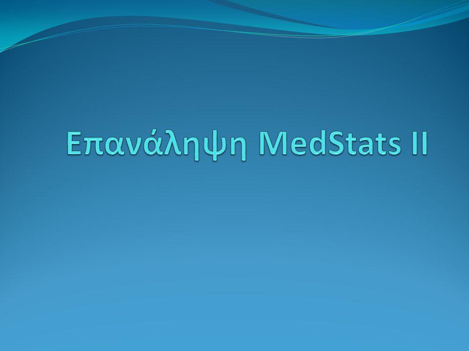 Επανάληψη MedStats II