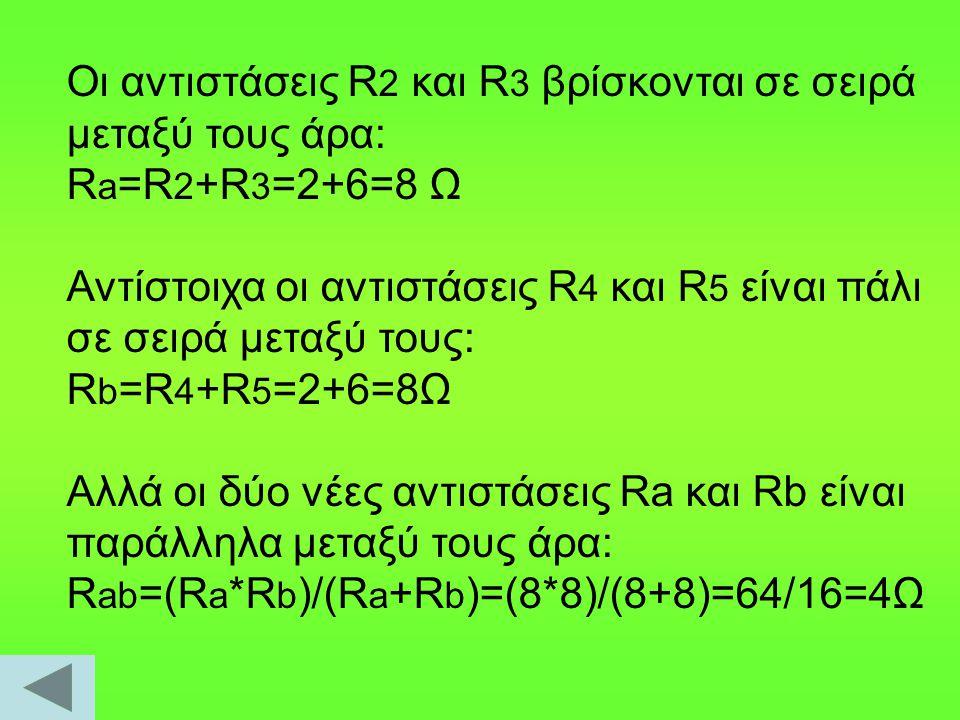 Οι αντιστάσεις R2 και R3 βρίσκονται σε σειρά μεταξύ τους άρα: