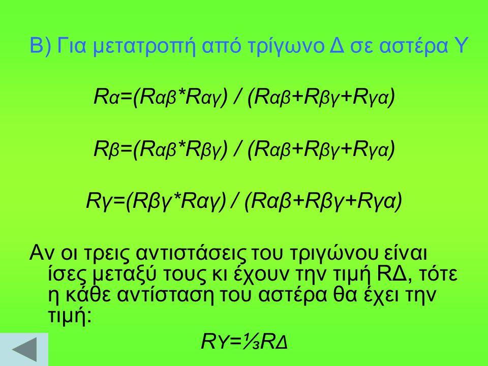 Β) Για μετατροπή από τρίγωνο Δ σε αστέρα Υ