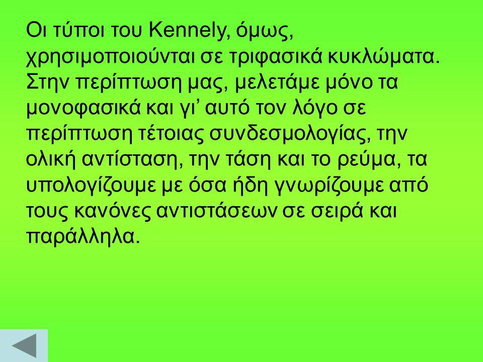 Οι τύποι του Kennely, όμως, χρησιμοποιούνται σε τριφασικά κυκλώματα