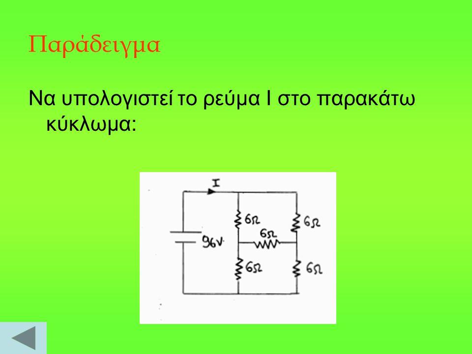 Παράδειγμα Να υπολογιστεί το ρεύμα Ι στο παρακάτω κύκλωμα: