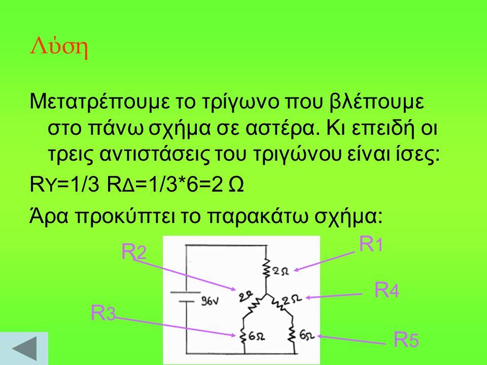 Λύση Μετατρέπουμε το τρίγωνο που βλέπουμε στο πάνω σχήμα σε αστέρα. Κι επειδή οι τρεις αντιστάσεις του τριγώνου είναι ίσες:
