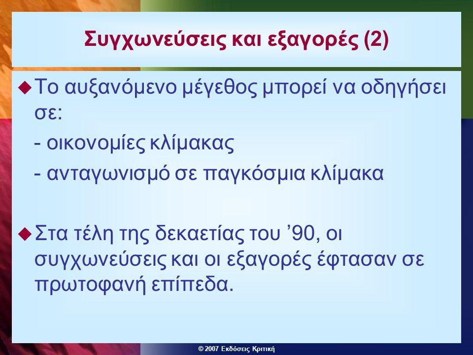Συγχωνεύσεις και εξαγορές (2)