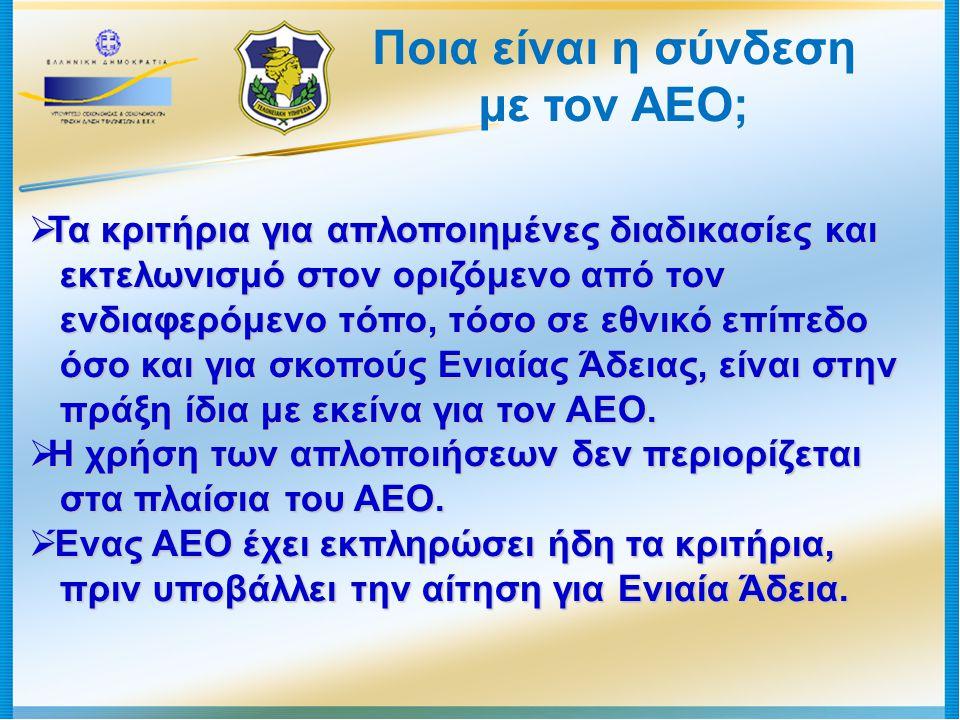 Ποια είναι η σύνδεση με τον ΑΕΟ;