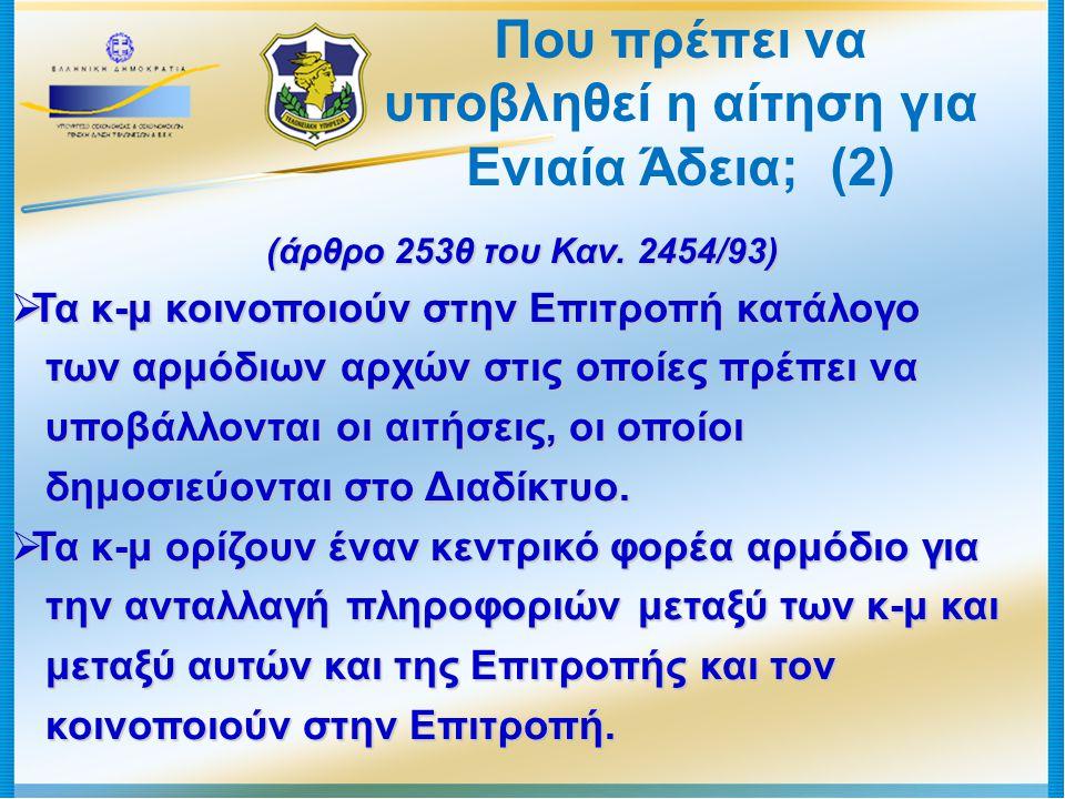 υποβληθεί η αίτηση για Ενιαία Άδεια; (2)