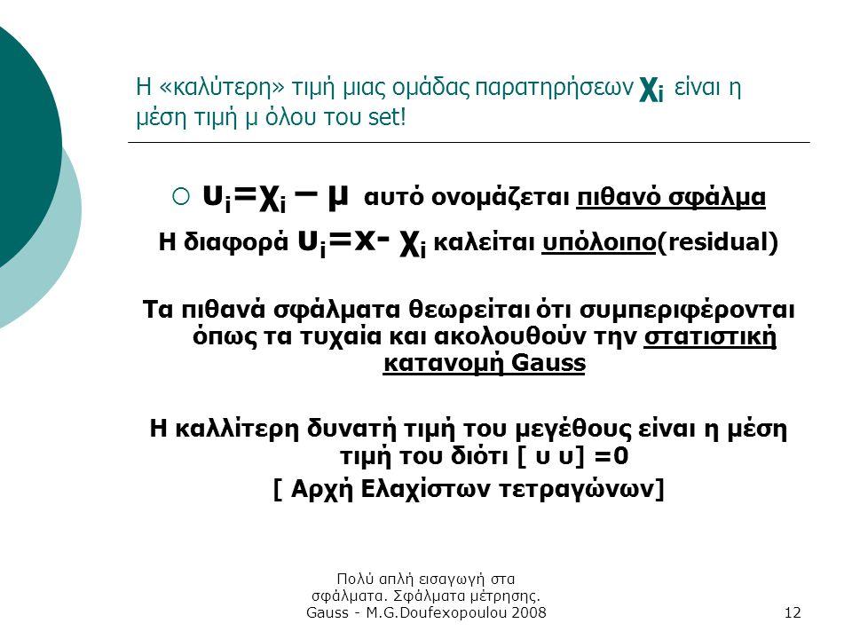 υi=χi – μ αυτό ονομάζεται πιθανό σφάλμα