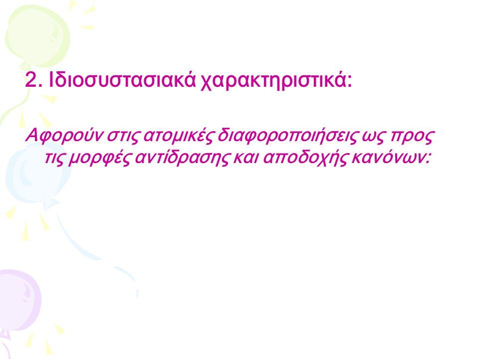 2. Ιδιοσυστασιακά χαρακτηριστικά: