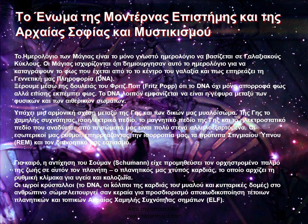 Από την ιστοσελίδα: www.mayanmajix.com