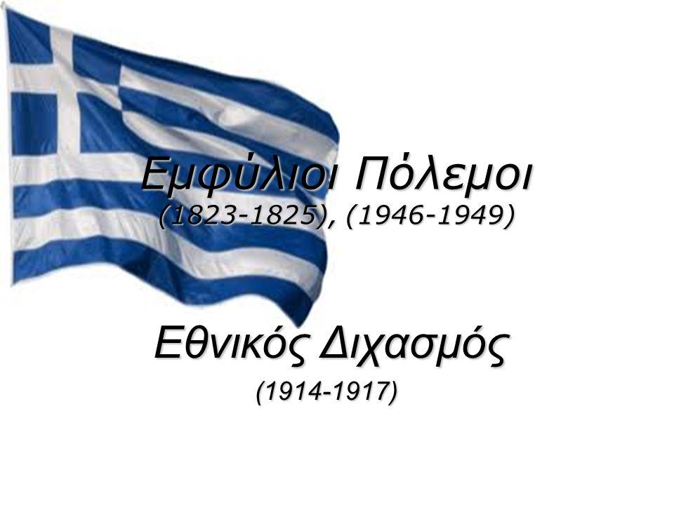 Εμφύλιοι Πόλεμοι (1823-1825), (1946-1949)