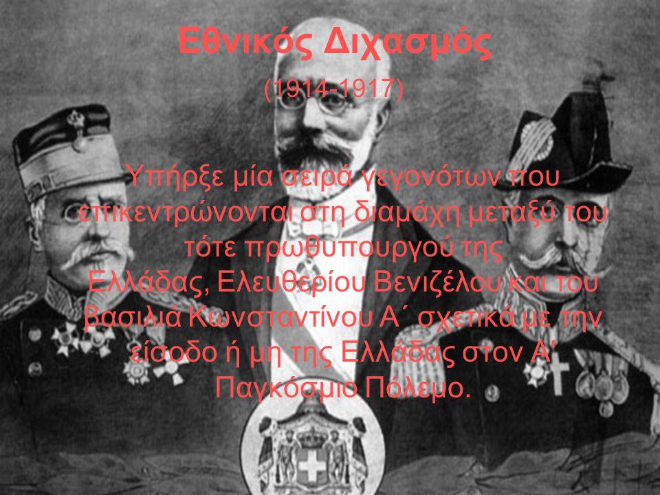 Εθνικός Διχασμός (1914-1917)