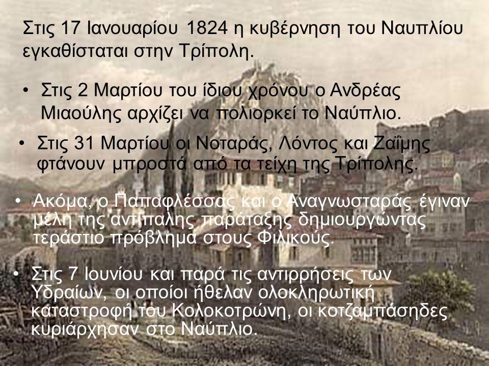 Στις 17 Ιανουαρίου 1824 η κυβέρνηση του Ναυπλίου