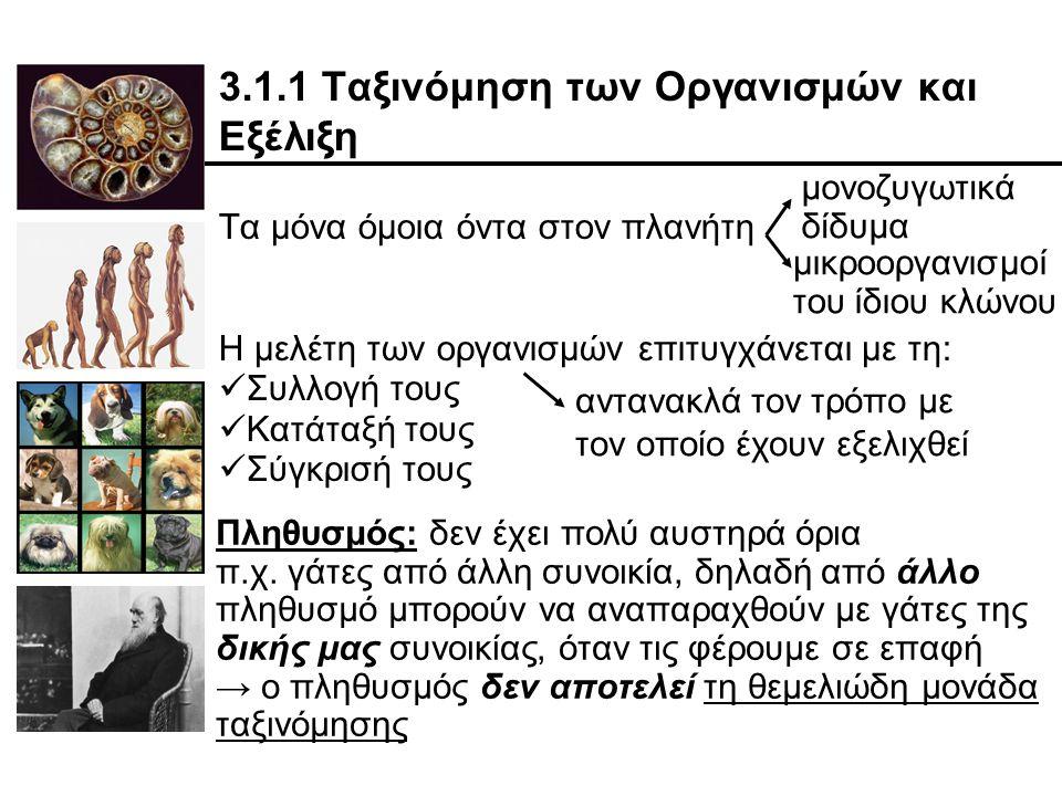 3.1.1 Ταξινόμηση των Οργανισμών και Εξέλιξη