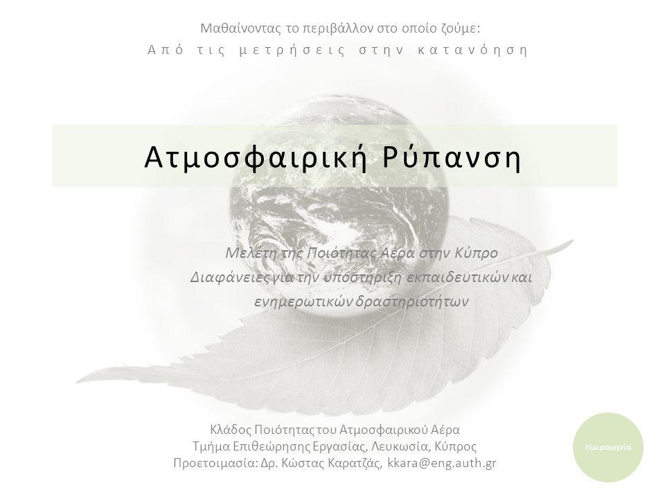Ατμοσφαιρική Ρύπανση Μελέτη της Ποιότητας Αέρα στην Κύπρο