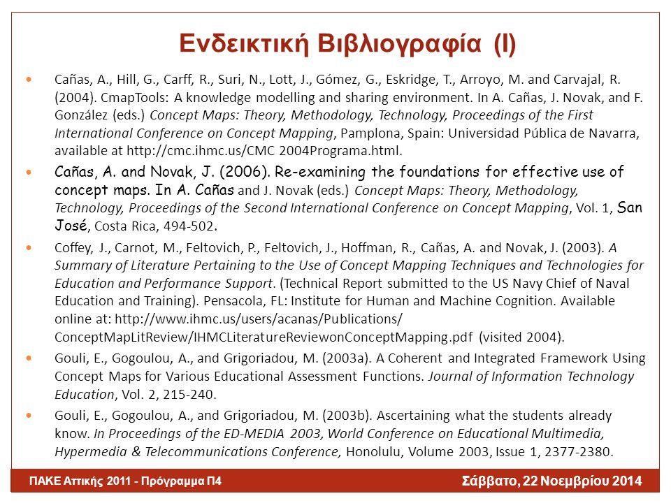 Ενδεικτική Βιβλιογραφία (Ι)