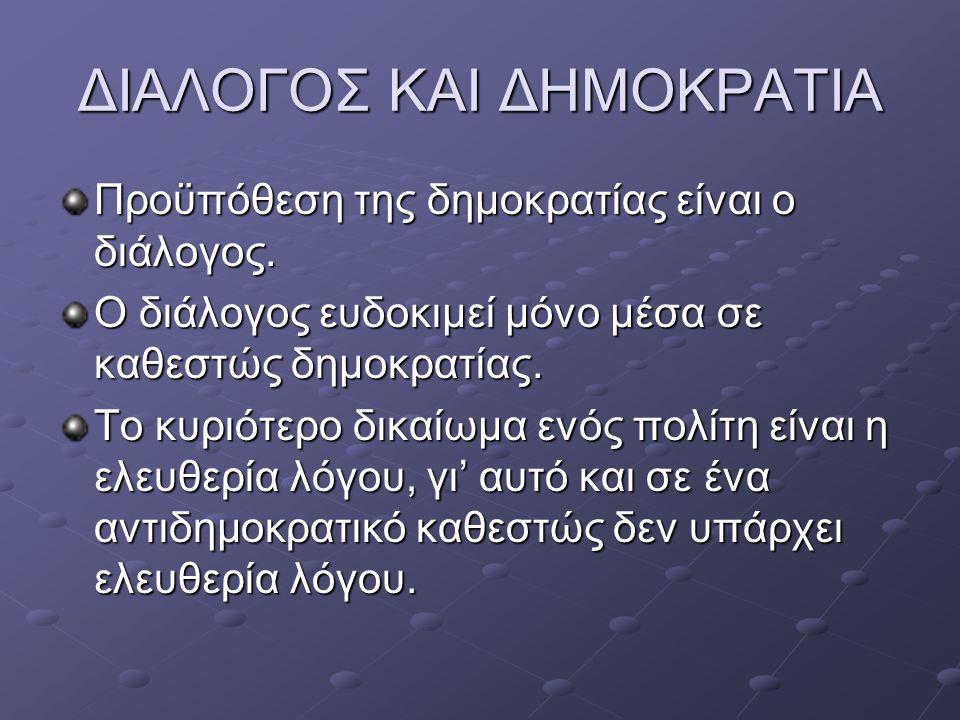ΔΙΑΛΟΓΟΣ ΚΑΙ ΔΗΜΟΚΡΑΤΙΑ