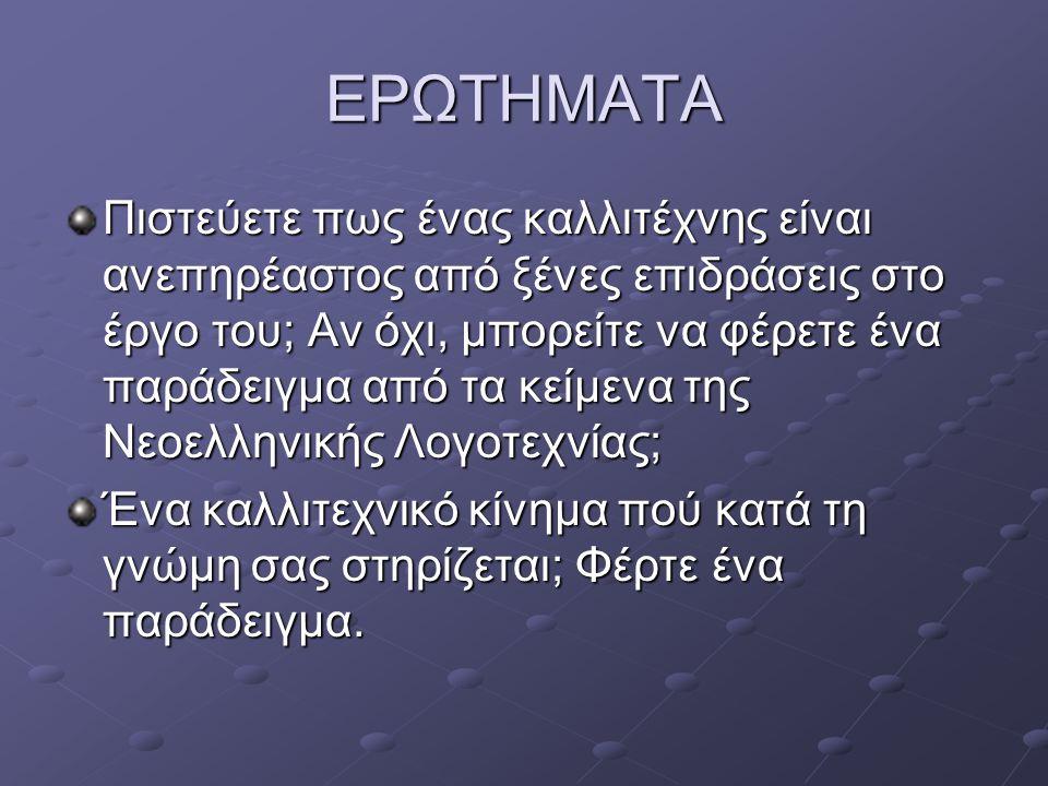 ΕΡΩΤΗΜΑΤΑ