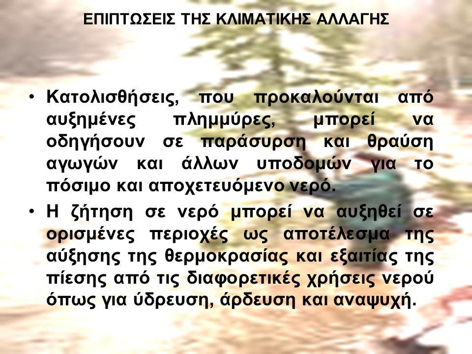 ΕΠΙΠΤΩΣΕΙΣ ΤΗΣ ΚΛΙΜΑΤΙΚΗΣ ΑΛΛΑΓΗΣ