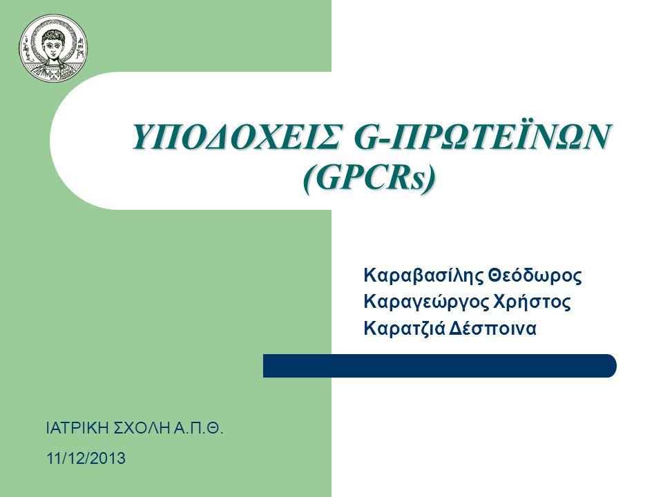 ΥΠΟΔΟΧΕΙΣ G-ΠΡΩΤΕΪΝΩΝ (GPCRs)