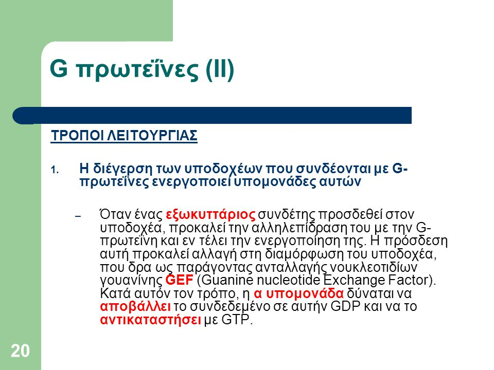 G πρωτεΐνες (IΙ) ΤΡΟΠΟΙ ΛΕΙΤΟΥΡΓΙΑΣ