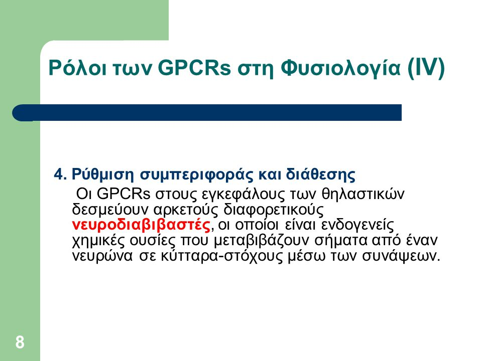 Ρόλοι των GPCRs στη Φυσιολογία (ΙV)