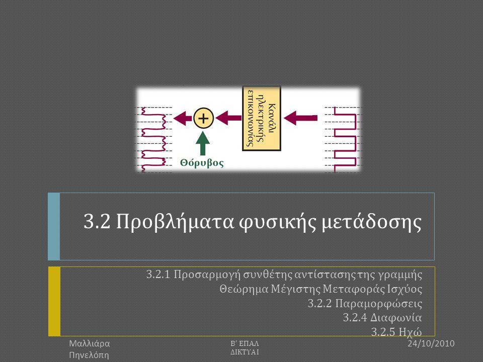3.2 Προβλήματα φυσικής μετάδοσης