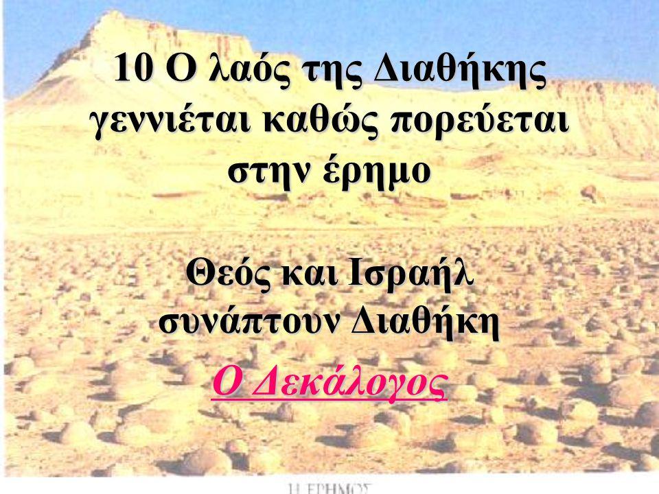10 Ο λαός της Διαθήκης γεννιέται καθώς πορεύεται στην έρημο