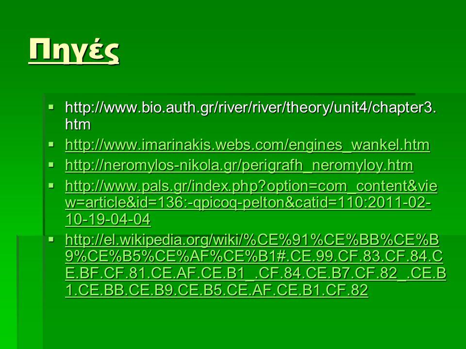 Πηγές http://www.bio.auth.gr/river/river/theory/unit4/chapter3.htm