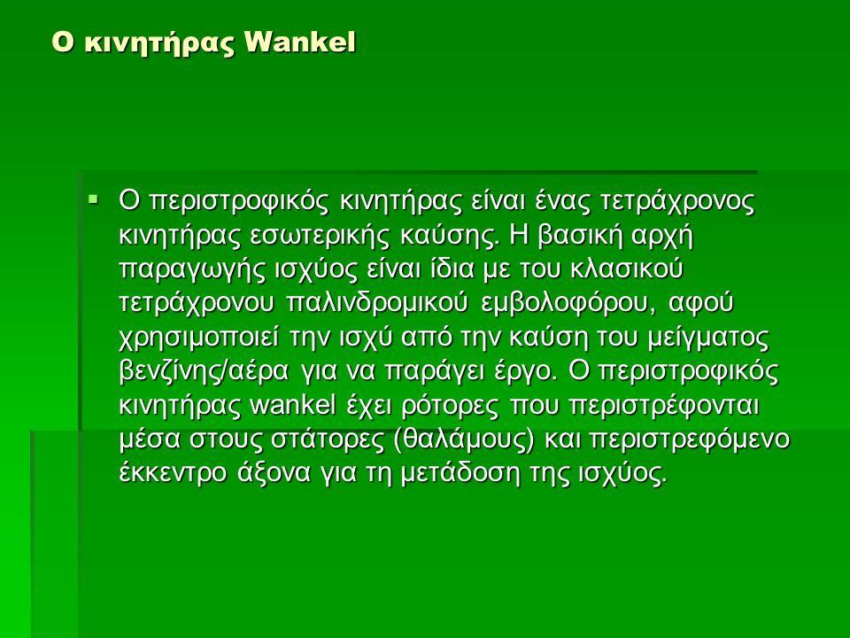 Ο κινητήρας Wankel