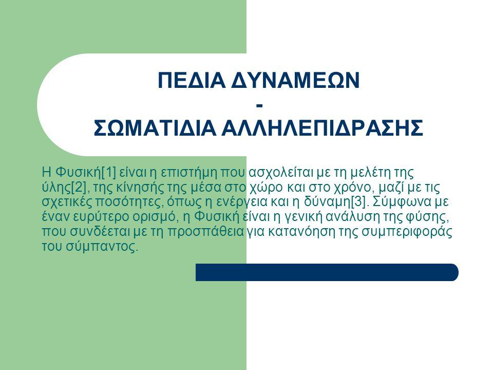 ΠΕΔΙΑ ΔΥΝΑΜΕΩΝ - ΣΩΜΑΤΙΔΙΑ ΑΛΛΗΛΕΠΙΔΡΑΣΗΣ